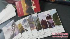 黄山  明信片1986年无邮资未用过共8张带套