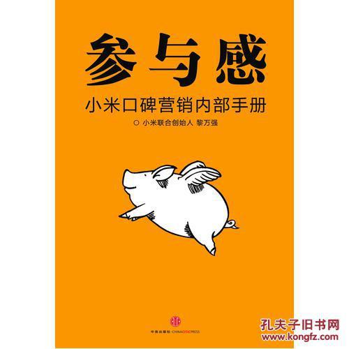 【图】小米口碑营销内部手册:参与感(小米终于