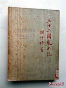 三十二国风土记(胡仲持著 开明书店1946年12月初版1949年3印 正版私藏)