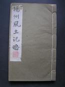 ◆◆【扬州风土记略】线装本,1册全