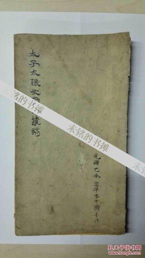 晚清陕西名士,太子太保英桂早期47页精品手稿