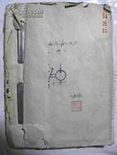 机床液压技术讲义-油印本(山西太原市设备维修互助组编)1976年