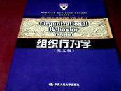MBA核心课案例教学推荐教材:组织行为学(英文版)