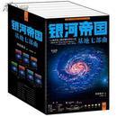 全新正版 银河帝国:基地七部曲(全套1-7册)