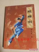 螳螂剑 徐伯然 山东友谊 2001年 印数3000册 190页 9品