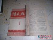语文教学·1951年创刊号至休刊号(1951年总第1期至1952年总第9期)合订本  D1