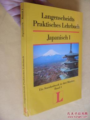 德文原版     Japanisch 1. Sprachlehrgang. Lehrbuch.