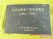 江苏省桑蚕干茧质量概况(1982-1995)