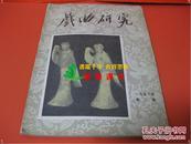 《戏曲研究·一九五八年 第二期》,季刊,一九五八年 第二期,中国戏曲研究院编,大16开,共126页。1958年4月10日上海文化出版社出版。