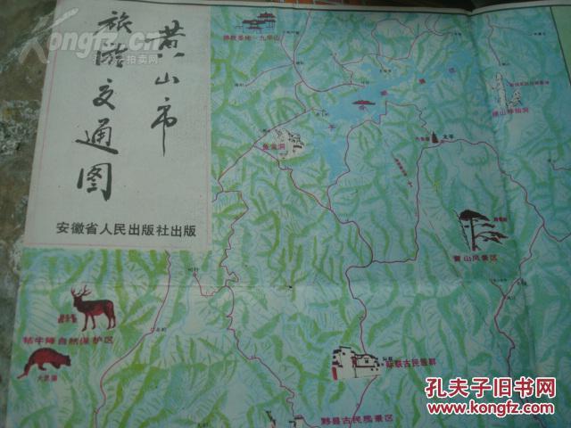 黄山市旅游交通图 无标 采用航拍影像图和手绘图绘制黄山市景区 景点