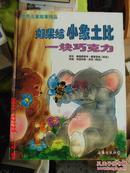 世界儿童故事精品 如果给小象土比一块巧克力