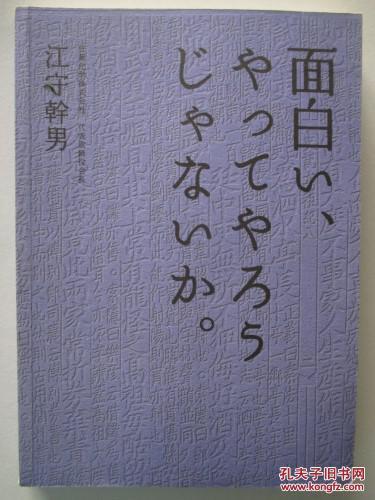【图】大丈夫当如此也 中日文对照_价格:10.00