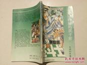 圣斗士:女神的危难卷4 幻影!神秘的双子宫