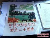 展览照片  宁夏回族自治区成立二十周年 20张