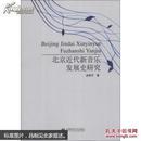 北京近代新音乐发展史研究