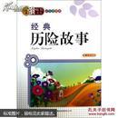 正版书籍  9787546396620 读好书系列:经典历险故事(彩色插图版