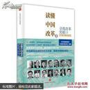 读懂中国改革2【正版新书】