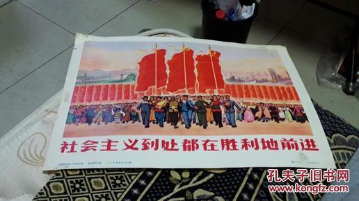 文革宣传画《社会主义到处都在胜利地前进》