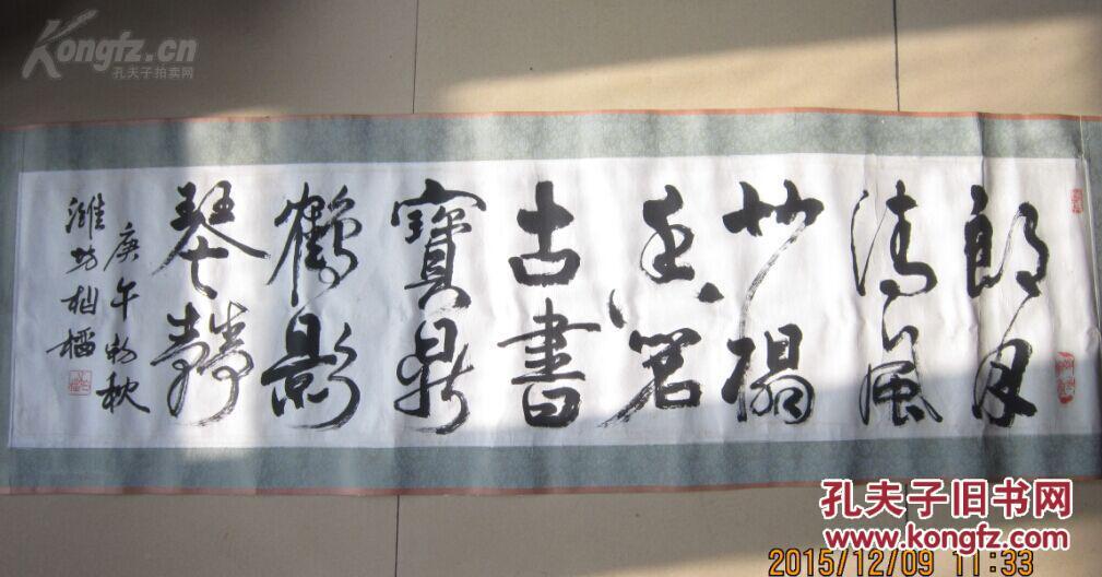 【图】中国书画家联谊会理事【任柏榴书法】图片