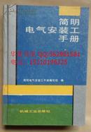 保证正版 简明电气安装工手册