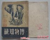博物知识[1950印]