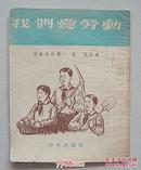 我们爱劳动 【叶飞 插图,孙森 、卢志正等著  1952年】