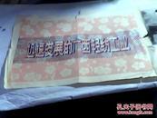 新华社新闻展览照片 迅速发展的广西轻纺工业  25张