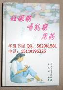 保证正版 妊娠期哺乳期用药