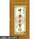 中华圣贤经:今韵新订增广贤文