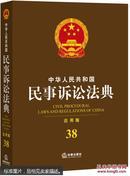 中华人民共和国民事诉讼法典(应用版)