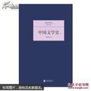 民国大师文库:中国文学史(上下)(第三辑)