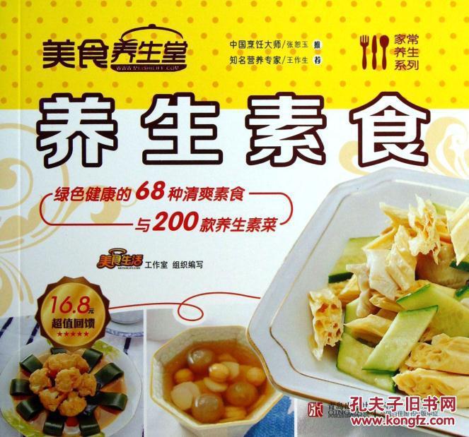 【图】正版美食养生堂v正版素食9787543636到步行街张家港美食街图片