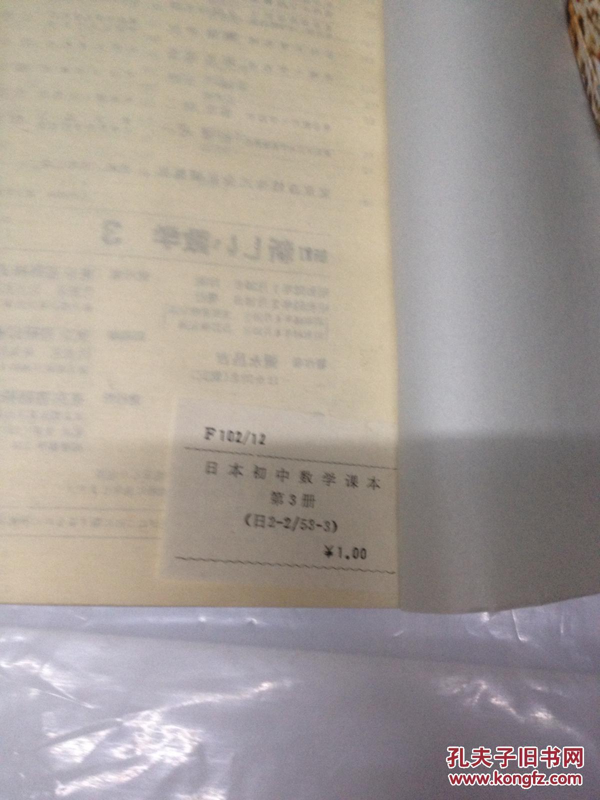 【图】日本初中数学课本、1,2,3, 三夲合售_价