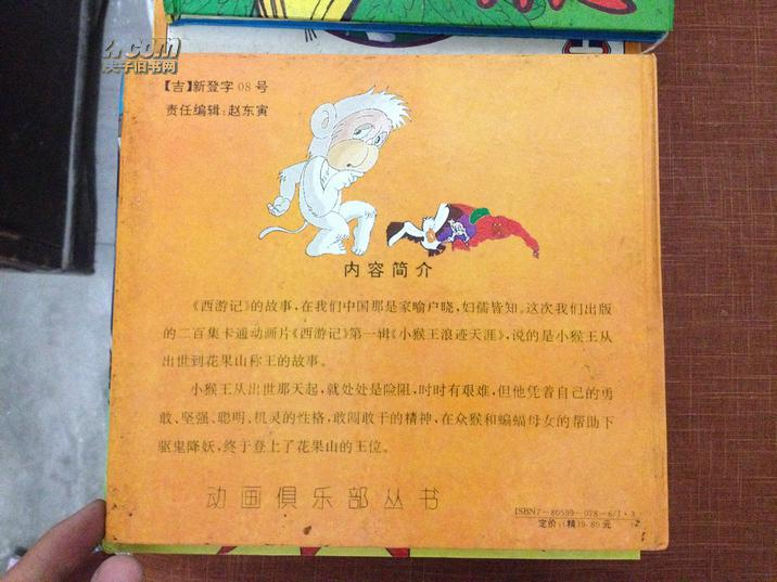 200集卡通连环画西游记 第一辑 小猴王浪迹天涯 24开 精装 一版一印图片
