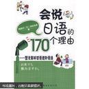 会说日语的170个理由:图文解析日语进阶语法(附CD光盘1张)