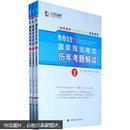 2011年国家司法考试历年考题解读(全3册)