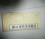 中国历代法学文选