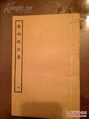 美国回流,《陈迦陵文集2》,卷4-卷6,尺寸:20*13.4cm