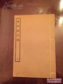 美国回流,《陈迦陵文集6》,卷1-卷2,尺寸:20*13.4cm