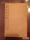 美国回流,《潜研堂文集16》,卷5-卷10,尺寸:20*13.4cm