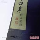 民国三十年珂罗版,《新辑二十四孝》,尺寸:42.6*29.2cm