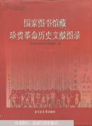 国家图书馆藏珍贵革命历史文献图录