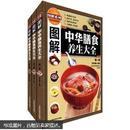 图解系列:图解中华膳食养生大全(套装共3卷)
