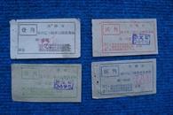 天津市南开区三轮客车服务社统一收据  壹角、贰角、叁角、伍角一套四张