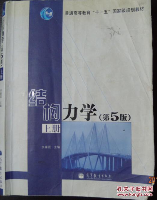 结构力学 上册 (第5版)