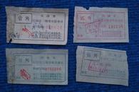 天津市红桥区三轮客车服务社统一收据  壹角、贰角、叁角、伍角一套四张