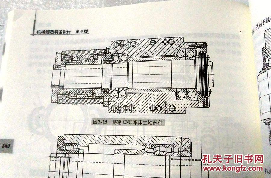 【图】机械制造装备设计(第4版第四版)_价格:2