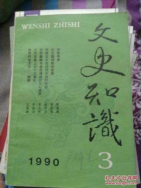 文史知识(1990/3)