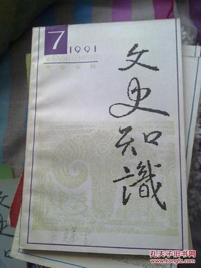 文史知识(1991/7)