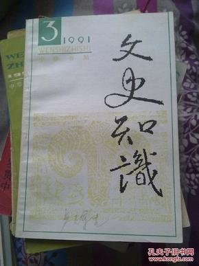 文史知识(1991/3)